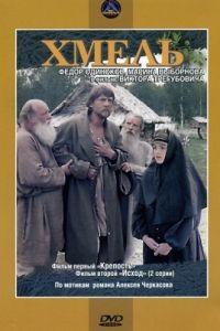 Хмель. Фильм первый: Крепость (1991)