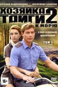Хозяйка тайги 2: К морю 1 сезон 24 серия