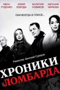 Хроники ломбарда 1 сезон 21 серия