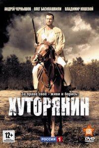 Хуторянин 1 сезон 12 серия