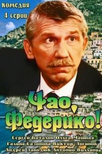 Чао, Федерико! 1 сезон 4 серия