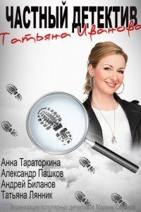 Частный детектив Татьяна Иванова 1 сезон 11 серия