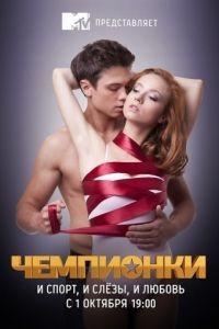 Чемпионки 1 сезон 20 серия