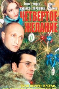 Четвертое желание (2003)