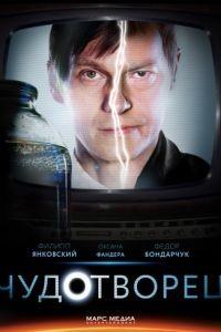 Чудотворец 1 сезон 8 серия