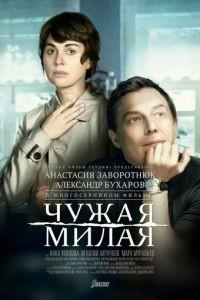 Чужая милая (2015)
