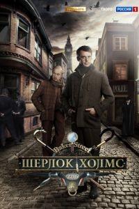 Шерлок Холмс 1 сезон 8 серия