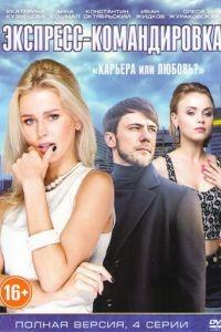 Экспресс-командировка / Експрес-відрядження 1 сезон 4 серия