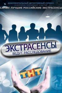 Экстрасенсы ведут расследование (ТВ) 8 сезон 13 серия