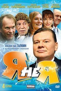 Я не я (2008)
