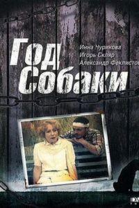 Год Собаки (1994)