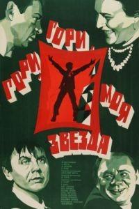 Гори, гори, моя звезда (1969)