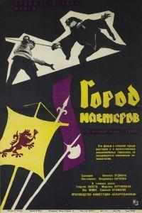 Город мастеров (1965)