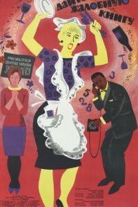 Дайте жалобную книгу (1965)