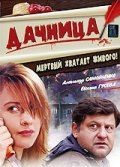 Дачница (2008)