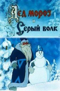 Дед Мороз и Серый волк (1978)