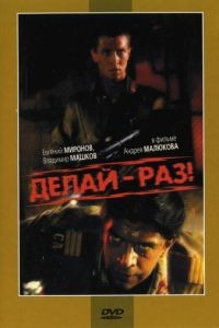 Делай – раз! (1989)