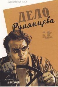 Дело Румянцева (1955)