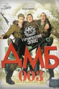 ДМБ-003 (2001)