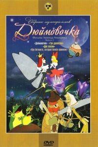 Дюймовочка (1964)