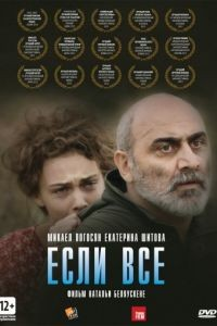 Если все / If Only Everyone (2012)