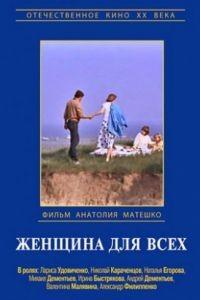 Женщина для всех (1991)
