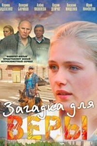 Загадка для Веры (2011)