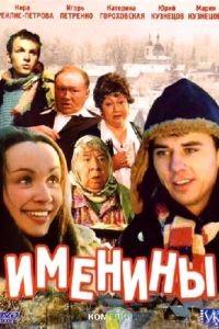 Именины (2004)