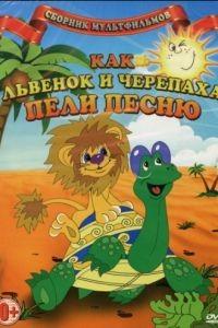 Как львенок и черепаха пели песню (1974)