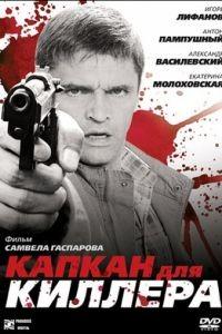Капкан для киллера (2008)