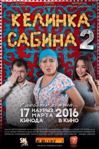 Келинка Сабина 2 (2016)