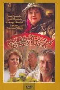Китайская бабушка (2009)