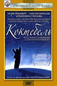 Коктебель (2003)