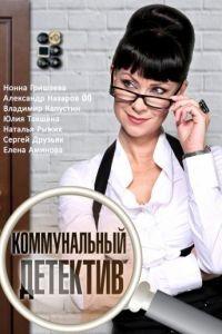 Коммунальный детектив (2013)
