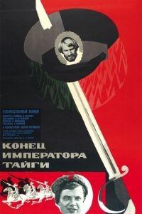 Конец императора тайги (1978)
