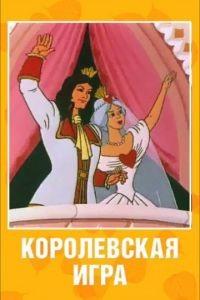 Королевская игра (1996)