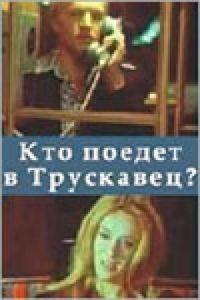 Кто поедет в Трускавец? (1977)