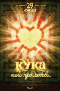 Кука (2007)