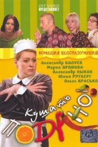 Кушать подано! (2005)