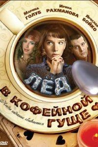 Лед в кофейной гуще (2009)