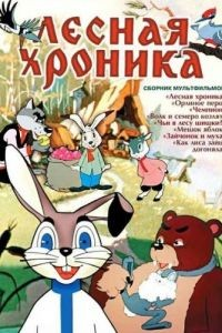 Лесная хроника (1970)