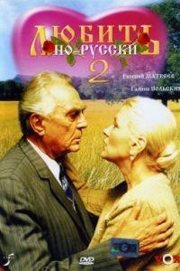 Любить по-русски 2 (1996)