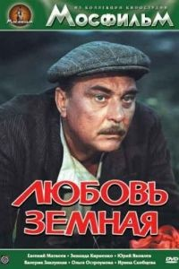 Любовь земная (1975)