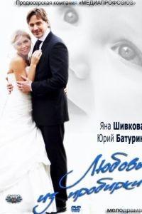 Любовь из пробирки (2013)
