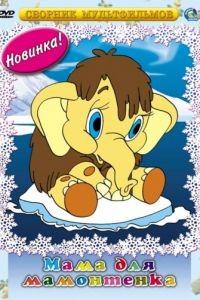 Мама для мамонтенка (1981)