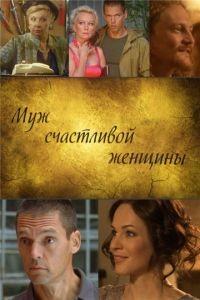 Муж счастливой женщины (2013)
