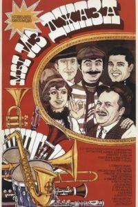 Мы из джаза (1983)