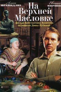 На Верхней Масловке (2004)