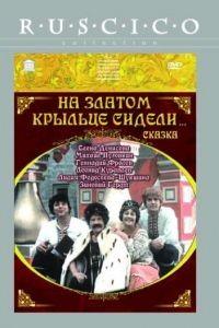На златом крыльце сидели (1987)