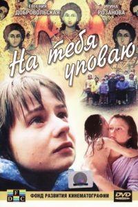 На тебя уповаю (1992)